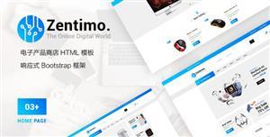 蓝色html5电子产品购物商店模板