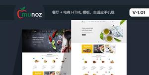 HTML餐饮美食电子商务网站模板