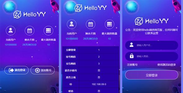 紫色手机app刷房软件html页面模板