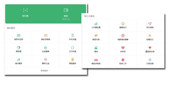 WeUI仿微信钱包页面html模板