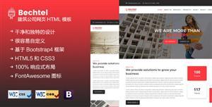 时尚的建筑公司网页HTML5模板