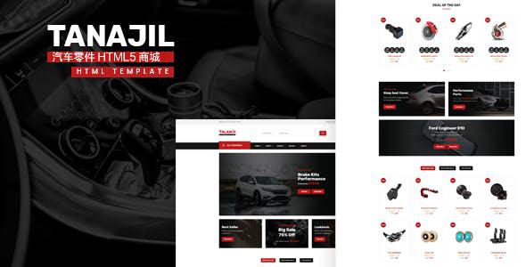 响应式HTML5汽车零件商城前端模板