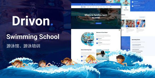 蓝色游泳培训学校HTML模板源码下载