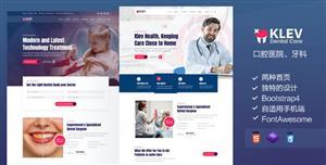 响应式口腔医院网站HTML模板
