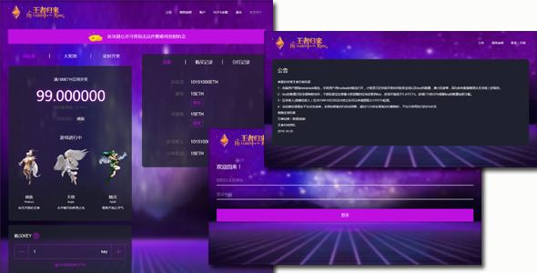 以太坊分红夺宝游戏网站HTML模板源码下载