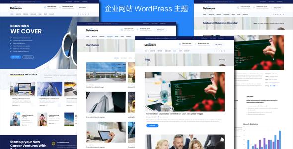 响应式金融企业网站WordPress主题