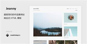 超级简单的摄影作品集网页模板