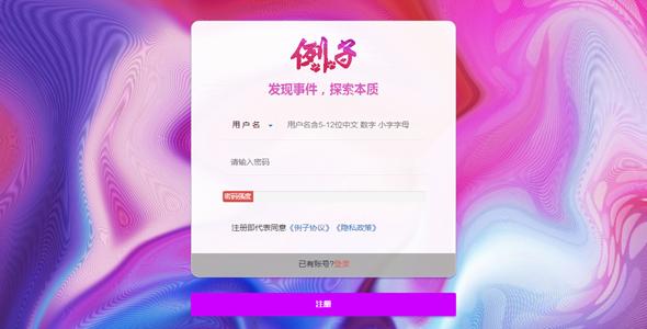 bootstrap登录页面密码强度验证
