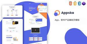 多功能app软件产品着陆页HTML模板