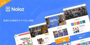 通用的教育行业课程学习网站静态模板