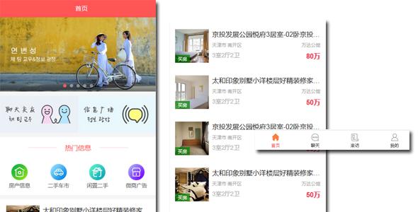手机端地方门户app首页html模板