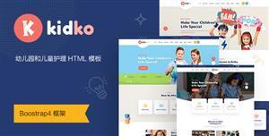 幼儿园和儿童护理HTML模板