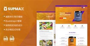 减肥药引导着陆页HTML5模板
