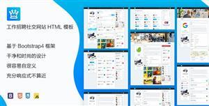 工作求职社交微社区html5模板