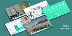 HTML智能家居企业网站模板