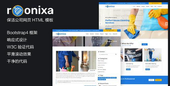 蓝色大气保洁公司网站bootstrap模板