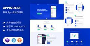 蓝色大气手机app产品介绍页面
