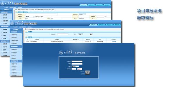 项目申报系统静态页面模板