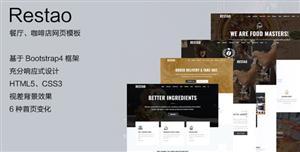 响应餐厅与咖啡店HTML5网站模板