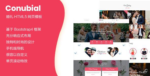 响应式婚礼主题网页HTML5模板
