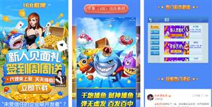 棋牌游戏app活动下载页面