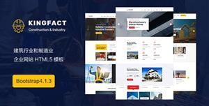 HTML5制造业建筑企业网站模板