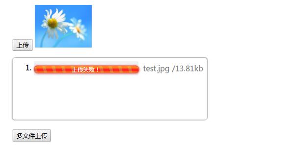 verupload.js文件图片上传插件