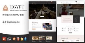 艺术品展览网站HTML电商模板