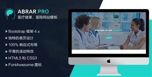 大气HTML5医疗健康医院网页模板