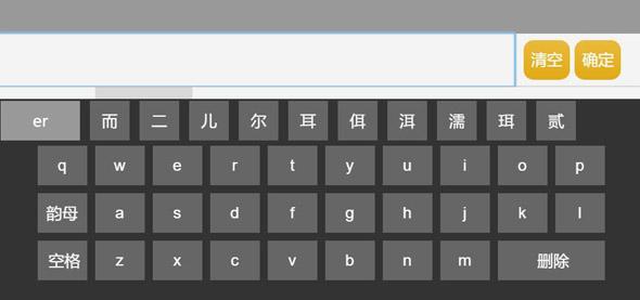 js手机端keyboard软键盘插件