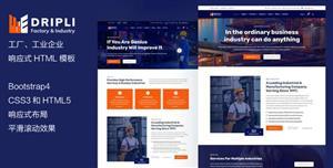 通用的工厂制造企业网站html模板
