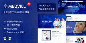蓝色大气bootstrap医疗行业网站HTML模板