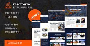 多用途通用的html工厂和工业静态模板