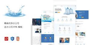 桶装纯净水送水公司网站HTML模板