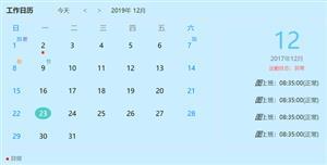 vue工作日历考勤记录表