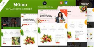 响应式农产品和绿色果蔬电商网页模板
