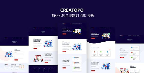商业服务机构和企业网站HTML5模板