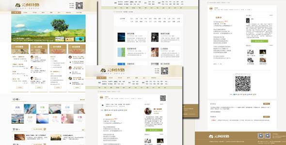 诗歌文章类网站html静态页面