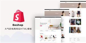 Bootstrap大气电商网站HTML模板