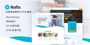 冰箱冰柜维修公司网站HTML模板