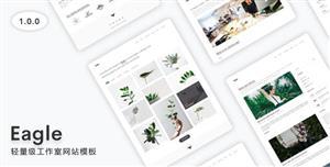 Bootstrap简约工作室网站模板