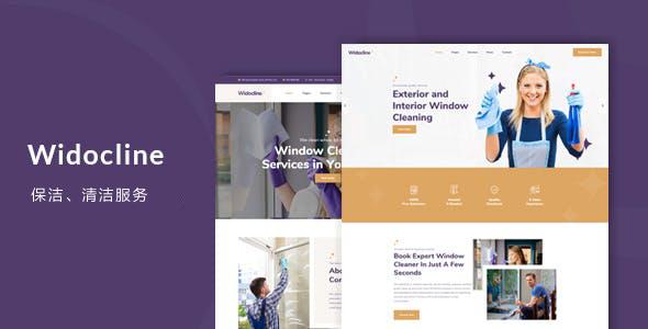 Bootstrap保洁清洁服务公司网站模板