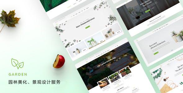 Bootstrap园林美化设计公司网站模板