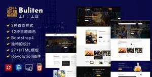 Bootstrap4工业工厂官网HTML模板