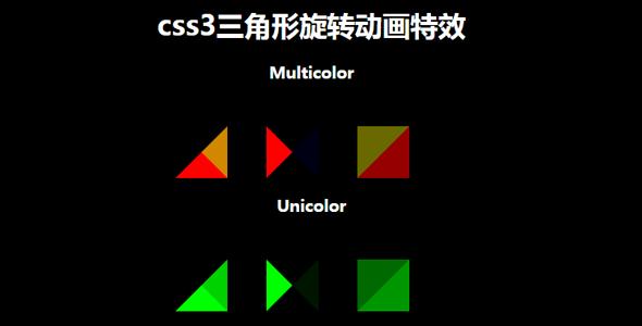 css3三角形旋转动画特效