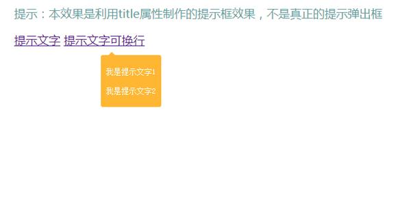 jQuery获取title属性成为提示框