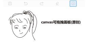 canvas可编辑拖拽画板