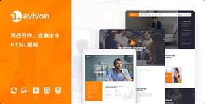 商业咨询金融公司网站HTML模板