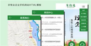 绿色农牧业公司手机网站HTML模板