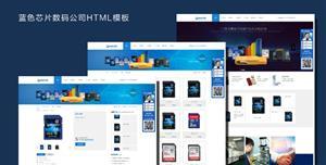 蓝色芯片科技公司HTML模板